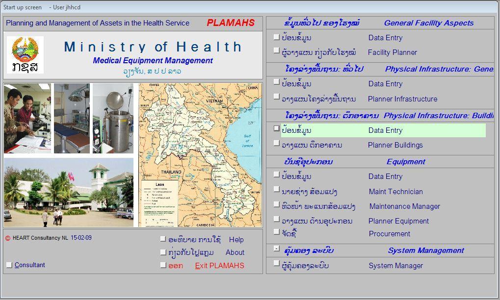LAO-VientianeMoH20090215PLAMAHSStartupScreenLaoLanguage