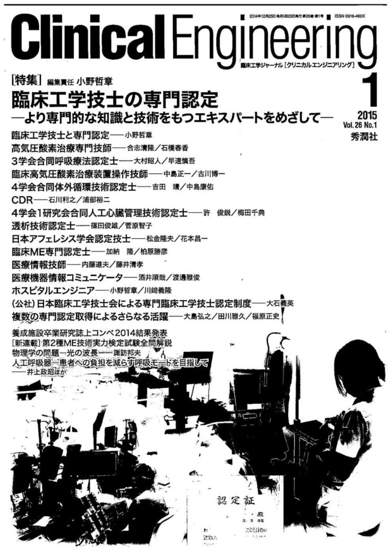 J-TokyoClinicalEngineer20150411-CoverBookReviewJanNihonGoP12-20150511-Vol26-No01-104403_32_992x1403