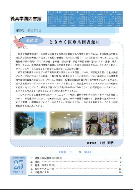 J-Junshinlib_mag_15_04Cover-BookSterilizationJanHuijsComparisonFirstEnglishEditionWithJapaneseEditionNihonGo